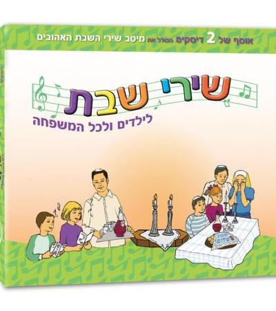 All Best Hebrew Shabat Songs CD Box