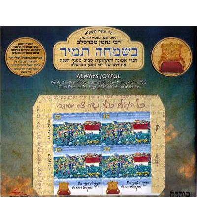 Always Joyful Israel Stamp Issue & Music CD- Rabbi Nachman of Breslov Bicentenial