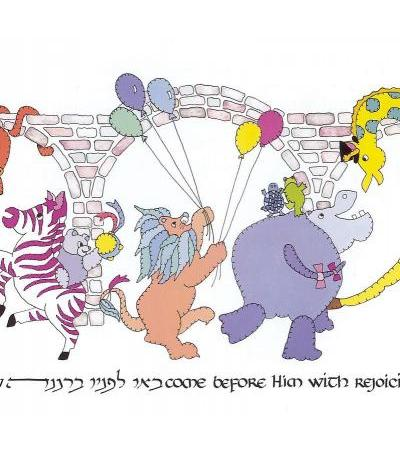 Children's Judaica Prints -Baby Blessing