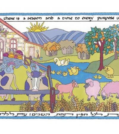 Children's Judaica Prints - Farm