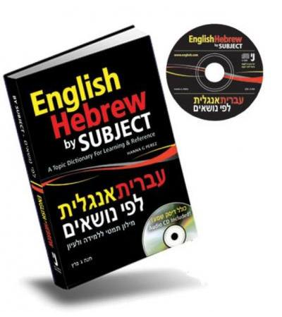 English-Hebrew Dictionary by Subject - Book and CD Set