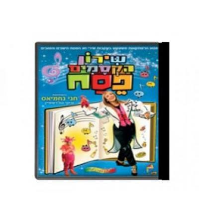 FREE Magical Passover Songs in Hebrew For Children & Toddlers