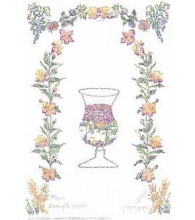 Grace After Meals (Birkat HaMazon) - Calligraphy Print