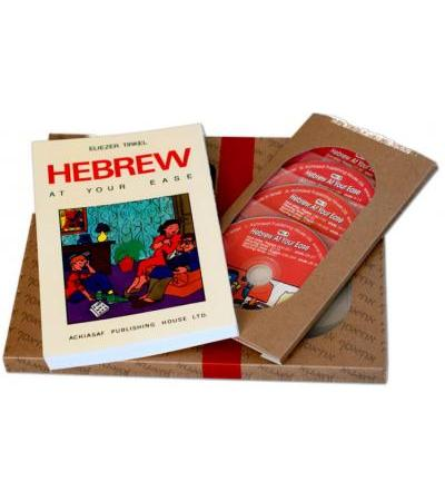 Hebrew At Your Ease - Workbook + 4 audio CDs