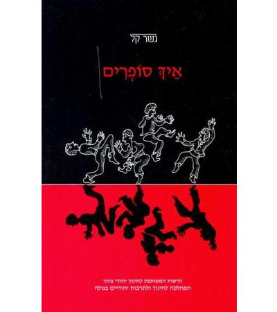 How to Count (Eich Sofrim) Gesher Easy Hebrew Reading