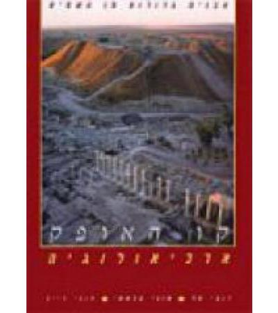 Israel Picture Books - Skyline Archeology