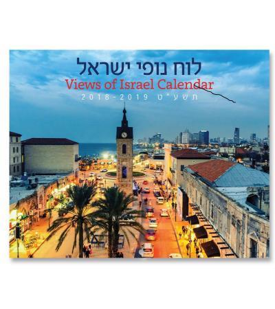 Jewish Year 5779 Wall Calendars - Views of Israel [Sept 2018- Sept 2019]