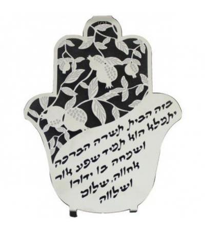 Laser Cut Hebrew Hamsa Pomegranates Home Blessing