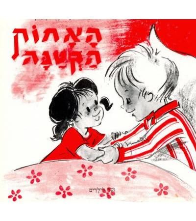 Little Sister Gesher Easy Hebrew Reading
