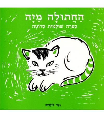 Maya the Cat Gesher Easy Hebrew Reading