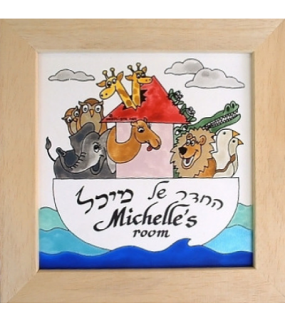 Noah's Ark' Personalized Ceramic Nameplate