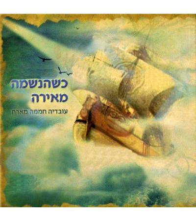 Ovadia Hamama: When the Spirit Shines, Israel Music CD 2009
