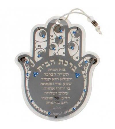 Pomegranates Hamsa Hebrew Home Blessing