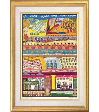 Shalom of Safed (Shulem der Zeigermacher) - Moses In Sinai & The Feast Of Shavuoth - Israel Art