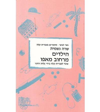 The Children From Mapuh Street, Gesher Easy Hebrew Reading