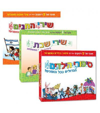The Complete Children's Hebrew Songs & Stories 12 CD Set