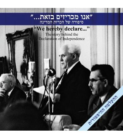 The Israeli Declaration of Independence CD