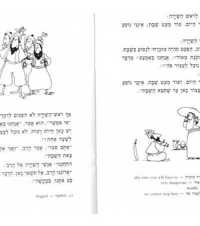 The Rabbi and the Lion (Harav V'haarye) Gesher Easy Hebrew Reading
