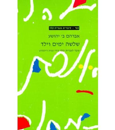 Three Days and a Child Gesher Easy Hebrew Reading