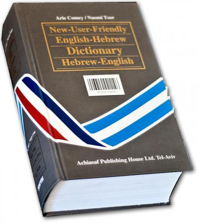 User-friendly English-Hebrew Dictionary Hard Cover