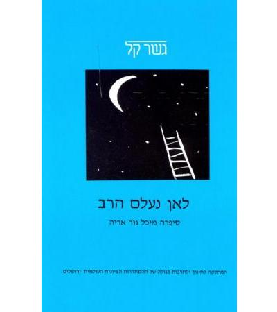Where did the Rabbi go (Lean Neealm Harav) Gersher Easy Hebrew Reading