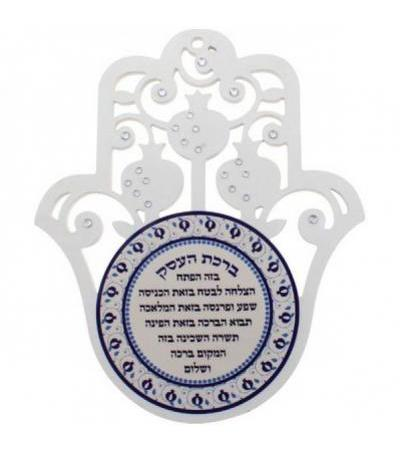 White Hamsa with Hebrew Business Blessing